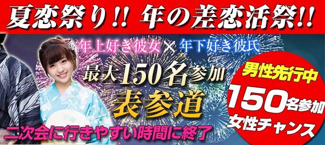 第65回 表参道150名★年の差恋活パーティー