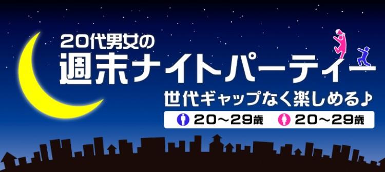サタデー・ナイト・パーティー★鹿児島
