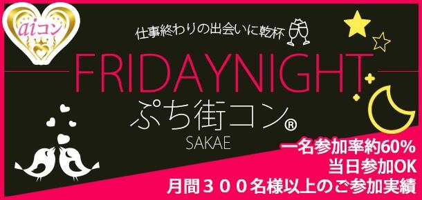 FRIDAY NIGHT街コン@栄
