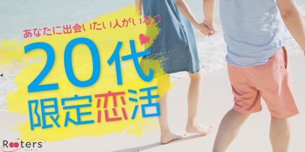 1人参加×20代恋活