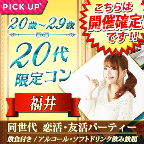 20代限定コンin福井