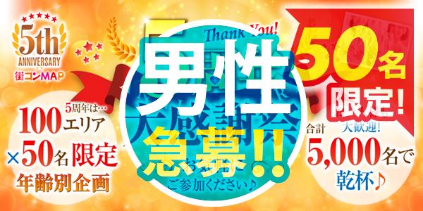 5周年大感謝祭in鹿児島~大人編~