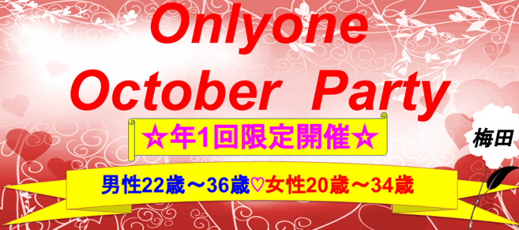 Onlyone October