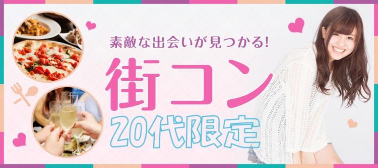 【20代限定】街コン@名駅