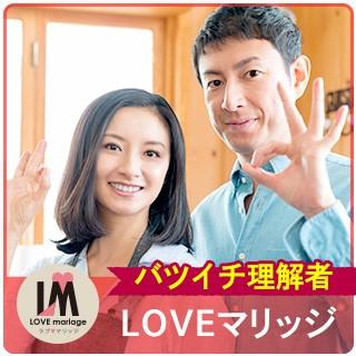 【再婚&バツイチ応援企画】