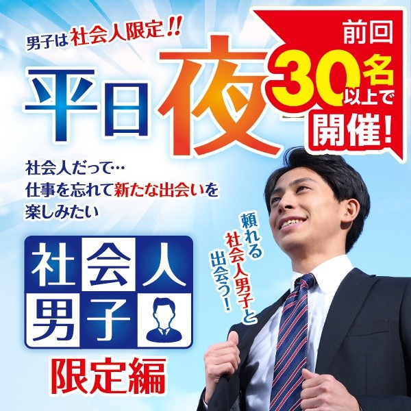 平日夜コン@津~社会人男子限定編~