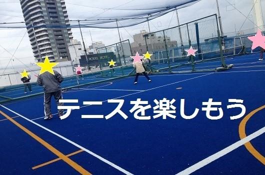 テニス&仲間作り交流会【池袋】