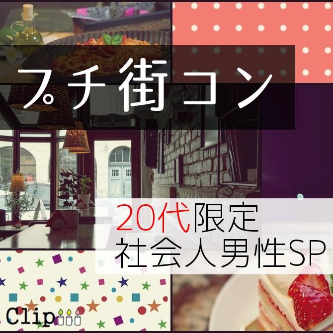 20代限定プチ街コン★高崎★