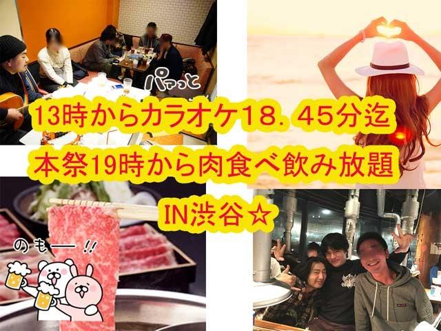 渋谷11.10今日~響~狂~肉を喰う会