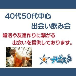 40代50代中心船橋駅前出会い飲み会