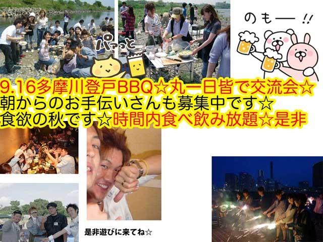 9.16(金)登戸多摩川BBQ