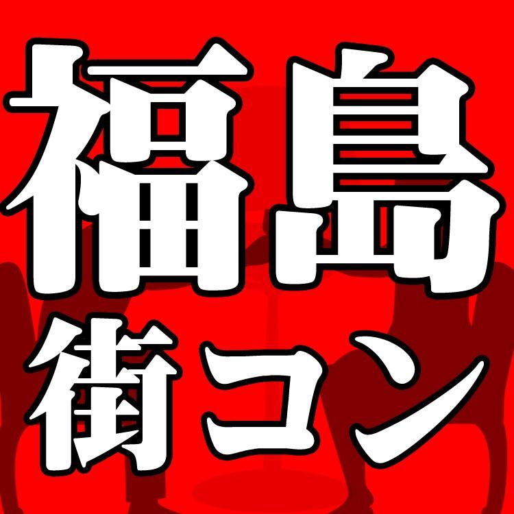 第62回 福島コン 6周年大感謝祭!!