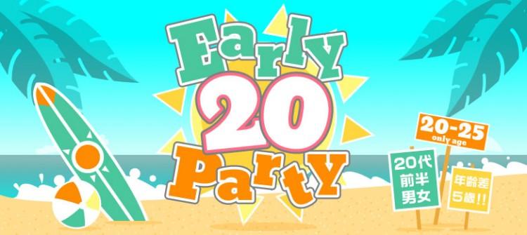 Early 20sパーティー@周南