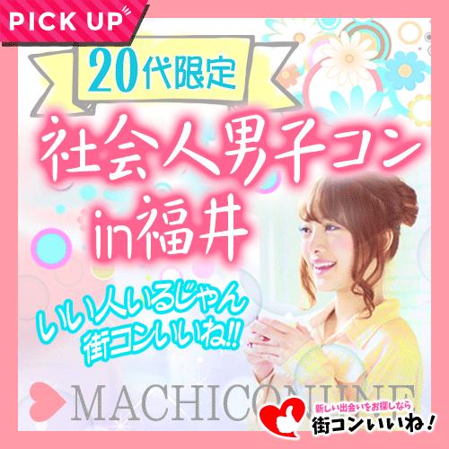 20代限定「社会人男子コンin福井」