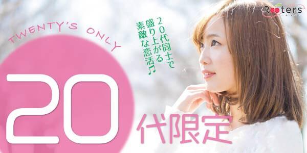 1人参加×20代恋活パーティー♪