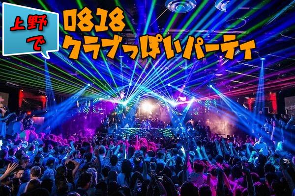 上野で「クラブ」っぽいパーティ!