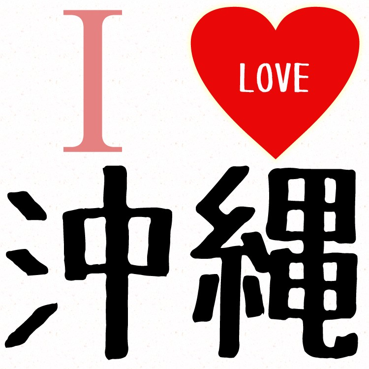 第1回 名護コン 6周年大感謝祭!!