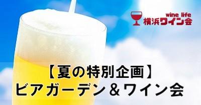 ビアガーデン&ワイン会in横浜野島公園