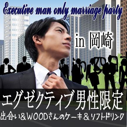 エグゼクティブ男性限定婚活パーティー