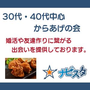 30代40代中心からあげの会 町田駅前