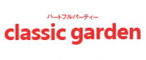 クラシックガーデン