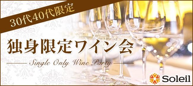 赤坂溜池山王で土曜夜の独身ワイン会