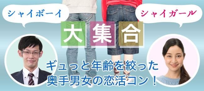 恋への一歩♪奥手男女の友活コン☆