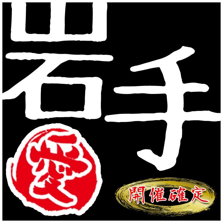 第36回 一関コン 6周年大感謝祭!!