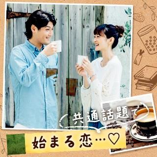 ◆趣味・共通話題で始まる素敵な恋