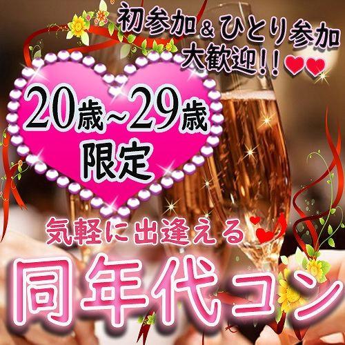 20代コン福井
