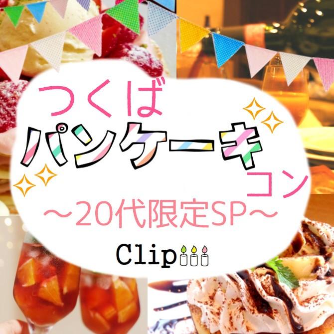 パンケーキコン★つくば★