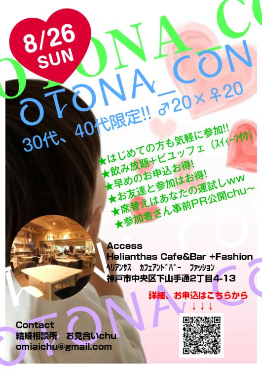 OTONA_CON