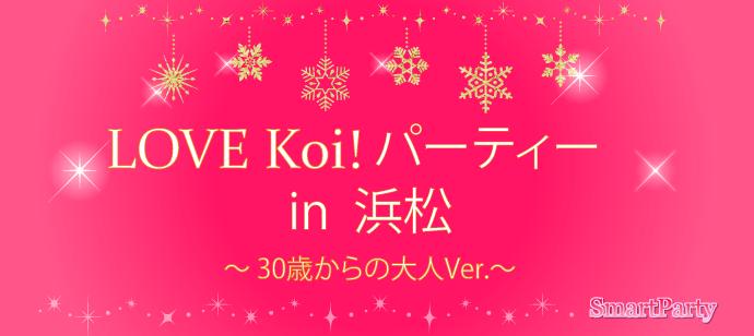 LOVE Koi!パーティー