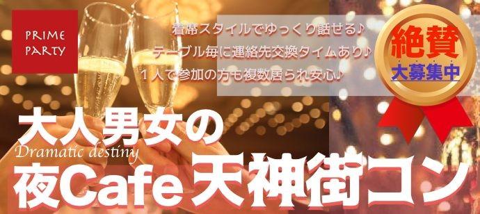 大人男女の天神夜Cafeコン