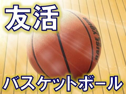 群馬県前橋市・友活バスケットボール5