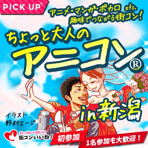 アニメ街コン「大人のアニコンin新潟」