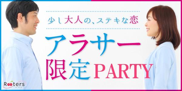 1人参加×同世代恋活パーティー