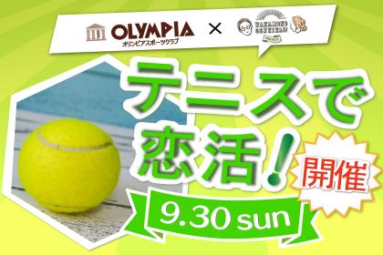 テニス×恋活♡