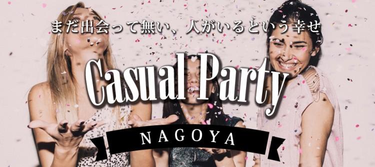 カジュアルパーティーin名古屋