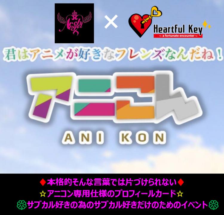第1回 アニコン