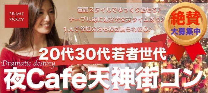 20代30代若者世代 天神Cafeコン