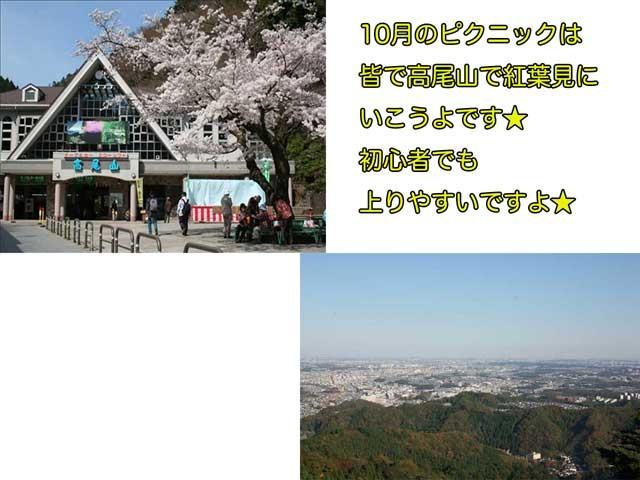 10/8(月、祝)みんなで高尾山!