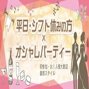【渋谷】平日休み・シフト休みの方限定パーティー