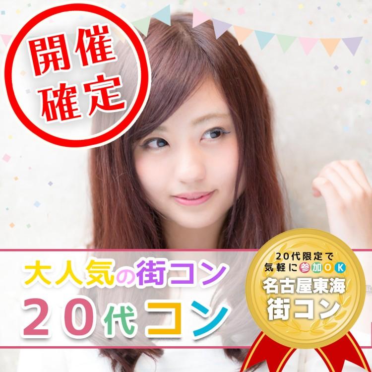 20代コン岐阜