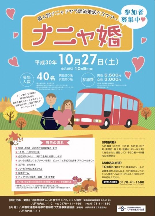 第6回 ナニャドヤラ廻道婚活バスツアー