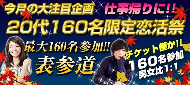 第81回 表参道160名★20代限定恋活パーティー