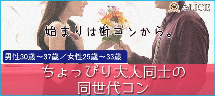 ちょっぴり大人の同世代コン@静岡