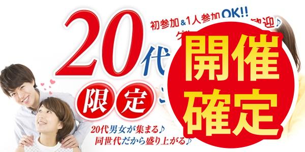 20代限定コン@長野
