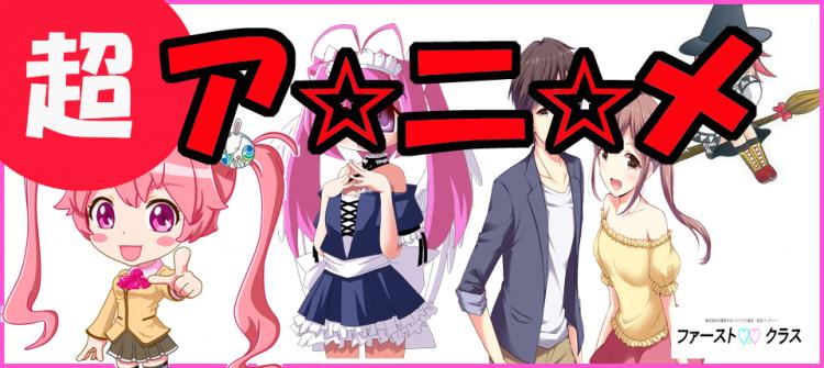 第14回 高崎『アニメのアニコン☆』