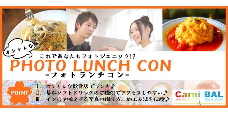 オシャレなフォトランチコン☆9/29浜松